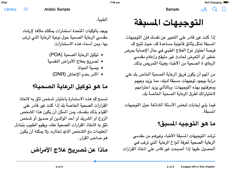 Arabic ePUB3 Reflowable