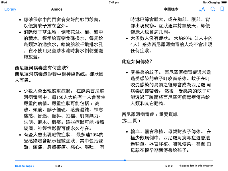 Chinese ePUB3 Reflowable