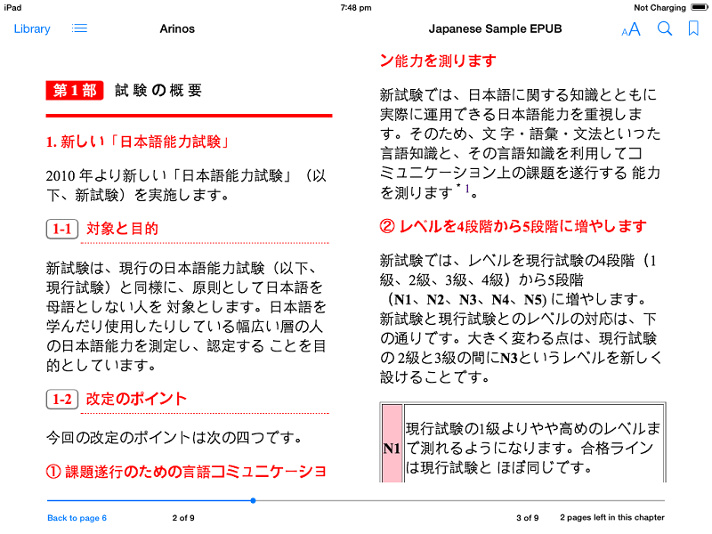 Japanese ePUB3 Reflowable